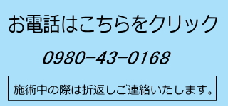 電話でのお問合せ ☎0980-43-0168 スマートフォンをご利用の場合、こちらをタップすることで電話をかけることができます